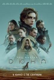 Дюна постер плакат