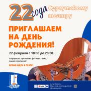 Сургутский театр приглашает! 22 февраля, на 22-й день рождения театра! В программе: сюрпризы, презенты, фотовыставка, показ спектакля! постер плакат