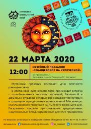 Музейный праздник «Солнцеворот на Купеческой» постер плакат