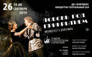Мюзикл «Любовь под прикрытием» г. Омск постер плакат