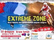 Фестиваль экстремальных видов спорта на острове «Заячий» постер плакат