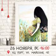 Вечер живописи, посвященный Дню матери постер плакат