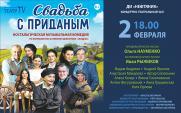 Спектакль «Свадьба с приданым» г. Москва   постер плакат