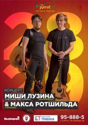 Акустический концерт Миши Лузина (Екатеринбург) & Макса Ротшильд  (Германия) постер плакат