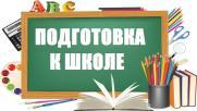 """Курс """" ИДЕМ В ШКОЛУ"""" постер плакат"""