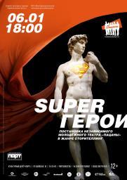 Спектакль «Супергерои» постер плакат