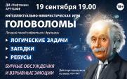 Интеллектуально-юмористическая игра «Головоломы»   постер плакат