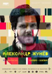 Персональная выставка пермского художника Александра Жунёва постер плакат