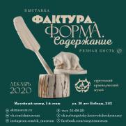 Выставка «Фактура. Форма. Содержание.» в Сургутском краеведческом музее постер плакат