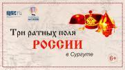 Виртуальная викторина «Три ратных поля России» постер плакат