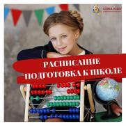 Подготовка кшколе вСургуте постер плакат