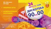 в Арт-кафе ДИ «Нефтяник» – самая взрывная ретро-дискотека (18+) постер плакат