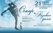 Спектакль «Оскар и Розовая дама»  постер плакат
