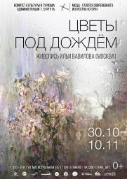 ЦВЕТЫ ПОД ДОЖДЁМ  постер плакат