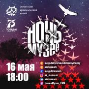 Акции «Ночь в музее – 2020» в формате он-лайн! постер плакат