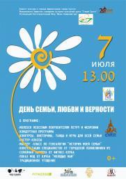 День семьи, любви и верности (День Петра и Февронии - покровителей супружества) постер плакат