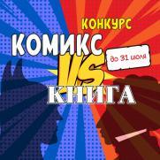 Конкурс «Книга VS комикс» постер плакат