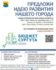 budget_surguta_online_  постер плакат