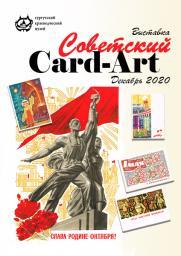 Выставка «Советский card-art» постер плакат
