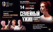 Спектакль «Семейный ужин в половине второго» (Москва)  Билеты:  постер плакат