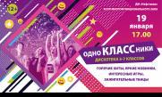 Дискотека «Одноклассники» постер плакат