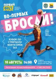"""Кубок по баскетболу 3х3  """"North Open 2019"""" постер плакат"""