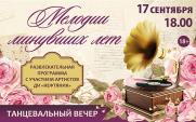 Клуб «Мелодии минувших лет». «УДачная вечеринка»   постер плакат