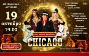 Тематическая гангстерская вечеринка CHICAGO   постер плакат