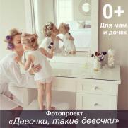 Стильный фотопроект постер плакат