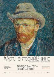 Винсент Ван Гог – Новый взгляд.  постер плакат