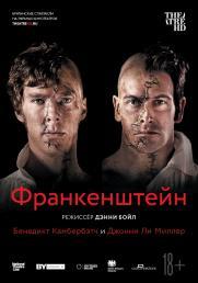 Франкенштейн: Камбербэтч постер плакат