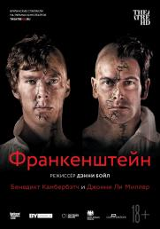 Франкенштейн: Ли Миллер постер плакат