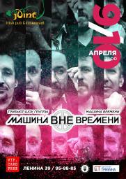 "Трибьют-шоу группы ""Машина времени"" (Екатеринбург) постер плакат"