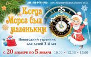 Новогодний утренник «Когда Мороз был маленьким»   постер плакат