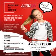 """КАСТИНГ в Проект """"Почувствуй себя моделью""""  постер плакат"""