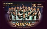 Фольклорный ансамбль песни и танца «Мирас» г. Уфа постер плакат