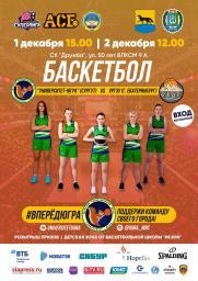 Студенческая Суперлига, баскетбол постер плакат