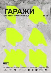 Фестиваль граффити и стрит-арта «Гаражи» постер плакат