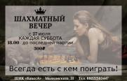 Шахматный вечер постер плакат