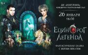 Спектакль «Единорог. Легенда» г.Санкт-Петербург   постер плакат