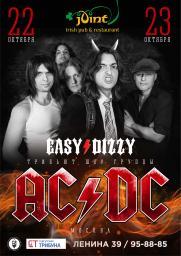 Трибьют-шоу «AC/DC» (Москва) постер плакат