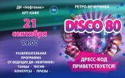 Ретро-вечеринка DISCO 80  постер плакат