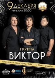 """Концерт группа """"Виктор"""" постер плакат"""