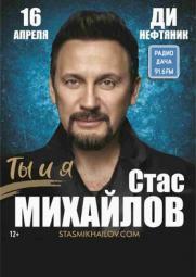 Стас Михайлов постер плакат