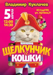 «Щелкунчик и кошки» (Московский театр кошек В. Куклачёва) постер плакат