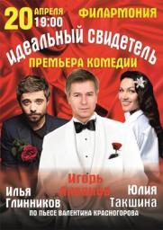 Спектакль «Идеальный свидетель» постер плакат