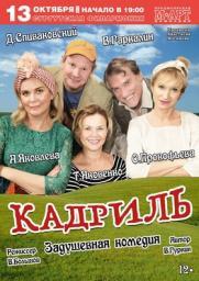 Спектакль «Кадриль» постер плакат