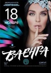 Концерт Елены Ваенги постер плакат