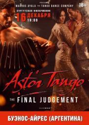 Аргентинское танго из Буэнос-Айреса постер плакат