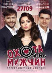Спектакль «Охота на мужчин» постер плакат